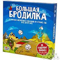 Настольная игра: Большая бродилка