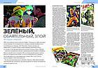 Мир Фантастики №189 (июль 2019), фото 5
