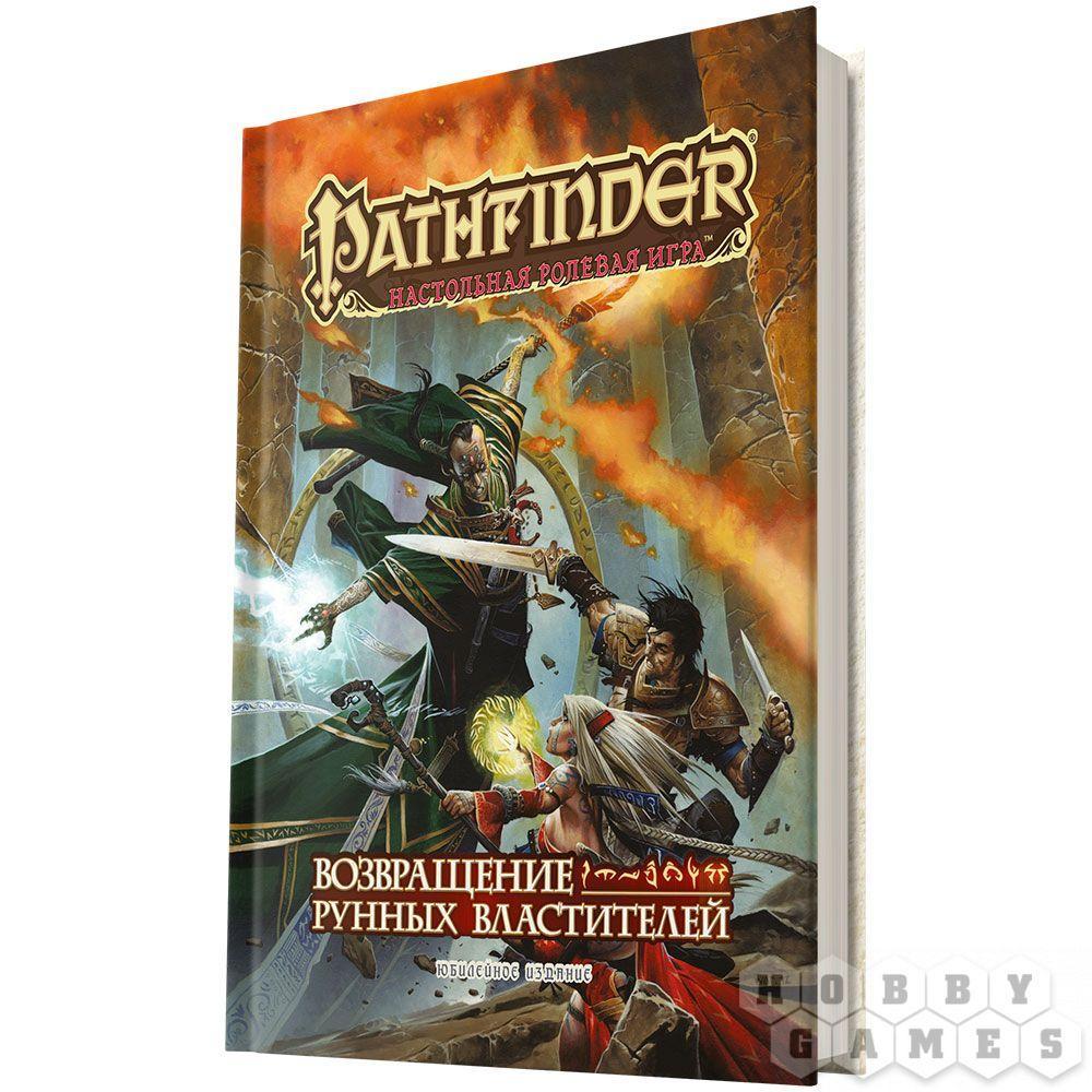 Книга Приключений Pathfinder Возвращение Рунных Властителей