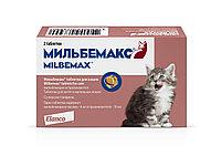 МИЛЬБЕМАКС, антигельминтик для котят, уп.2 табл.