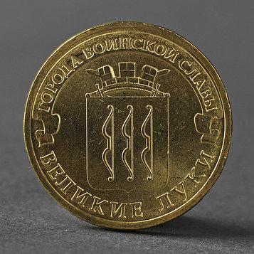 """Монета """"10 рублей 2012 ГВС Великие Луки Мешковой"""""""