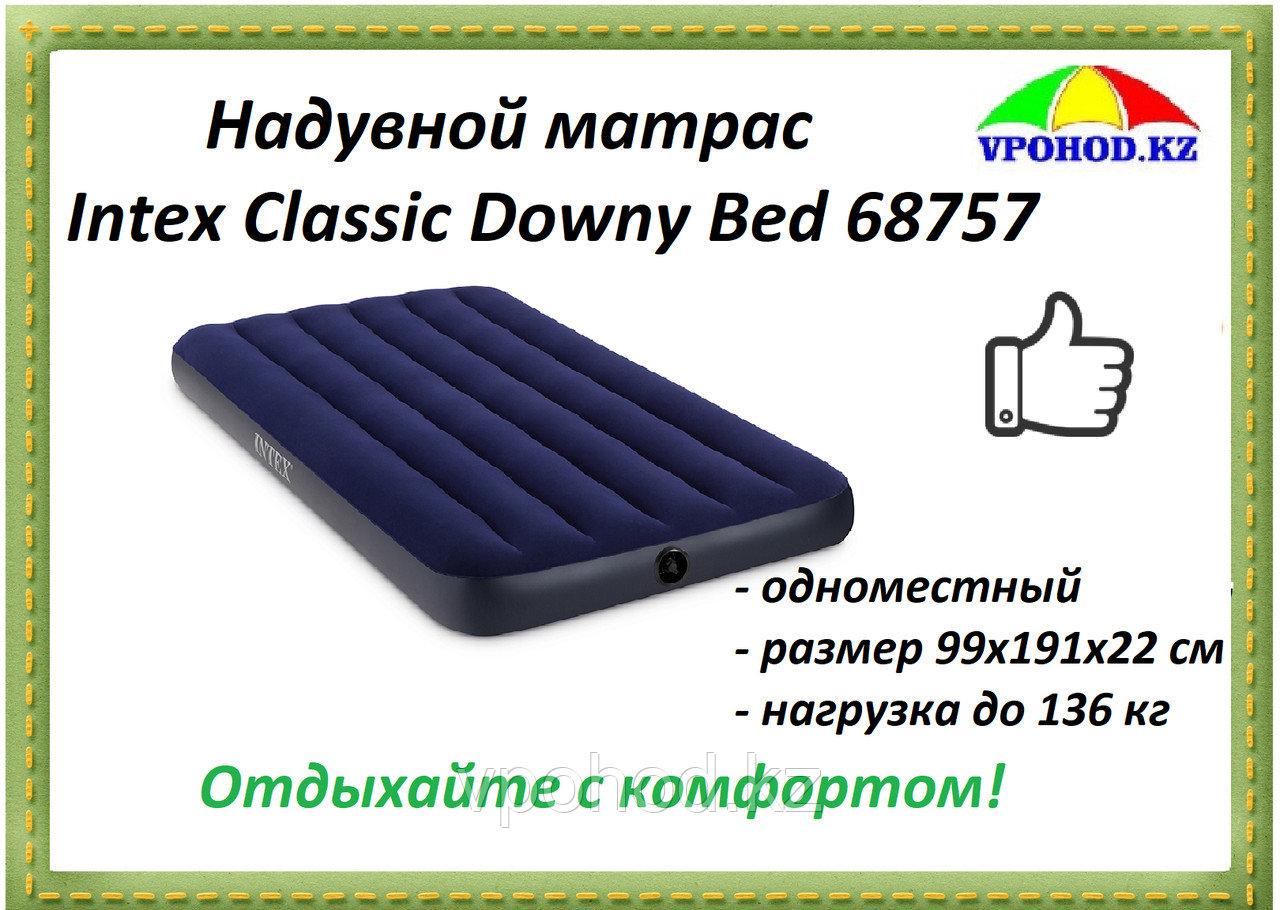Надувной матрас Intex Classic Downy Bed 68757