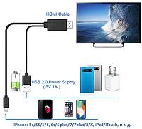 Адаптер/переходник с Lightning на HDMI для iPhone, 1,8м, 7522А