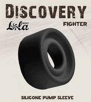 Сменная насадка для вакуумной помпы Discovery Fighter