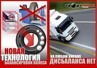 Микробисер для БАЛАНСИРОВКИ КОЛЕСэкономичный способ балансировки колес