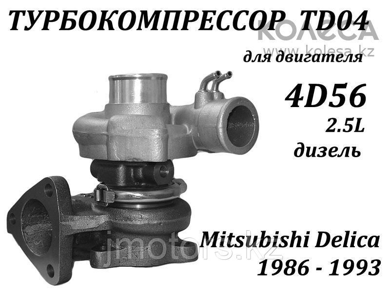 Новая турбина TD04 4D56 масло водомасло Mitsubishi 3х3 3х5 В наличии! MD187211
