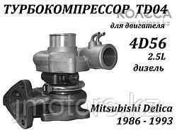 Новая турбина TD04 4D56 Mitsubishi 3х3 3х5 В наличии! MD187211