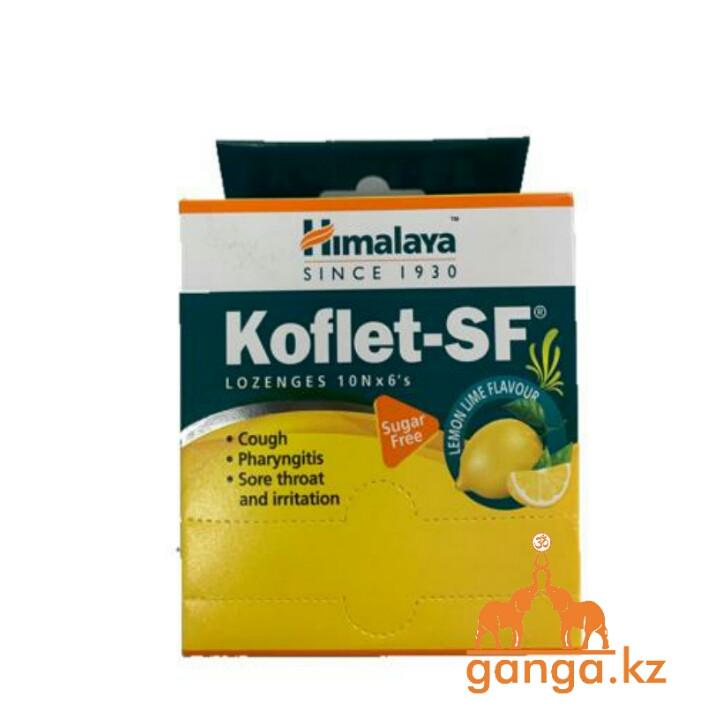 Кофлет леденцы при воспаление горла с Лимоном без сахара (Koflet-SF HIMALAYA), 1 блистер - 6 шт.