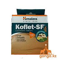 Кофлет леденцы при воспаление горла с имбирем и мятой без сахара (Koflet-SF HIMALAYA), 1 блистер - 6 шт.