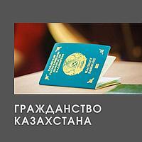 Получение гражданства в РК