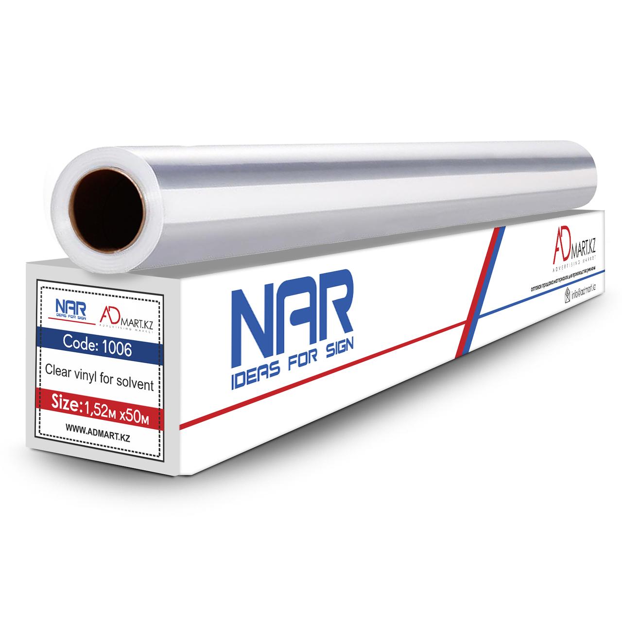 NAR 1006 1.52мх50м 140g Пленка для печати  (прозрачная)