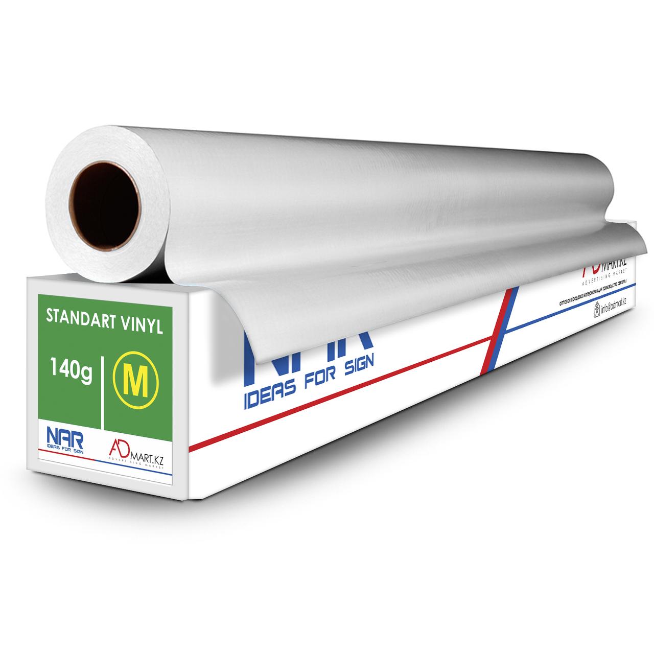 Матовая пленка NAR (140гр) 1,27мХ50м