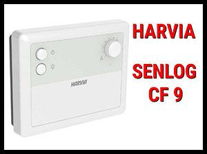 Пульт управления Harvia Senlog CF 9 (для электрических печей 2,3-9 кВт)