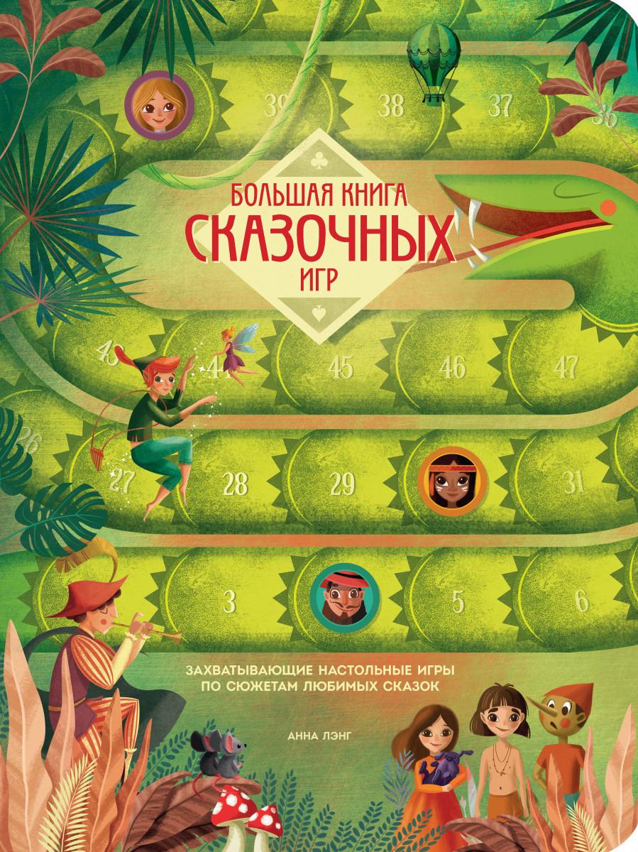 Большая книга сказочных игр