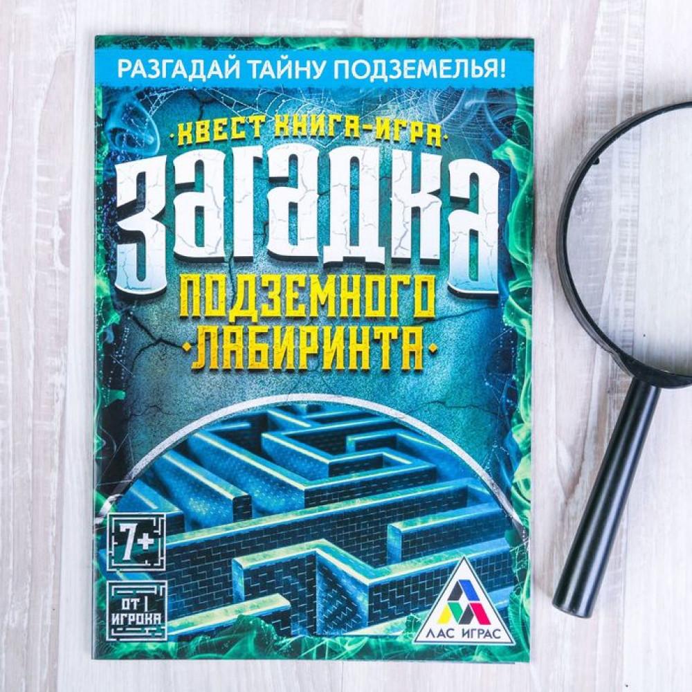 """Квест книга-игра """"Загадка подземного лабиринта"""""""