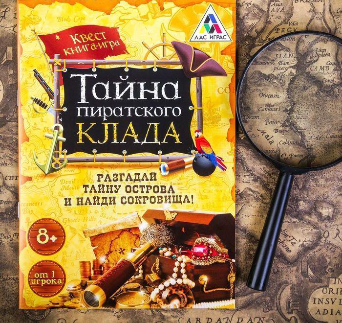 """Квест книга-игра """"Тайна пиратского клада"""""""