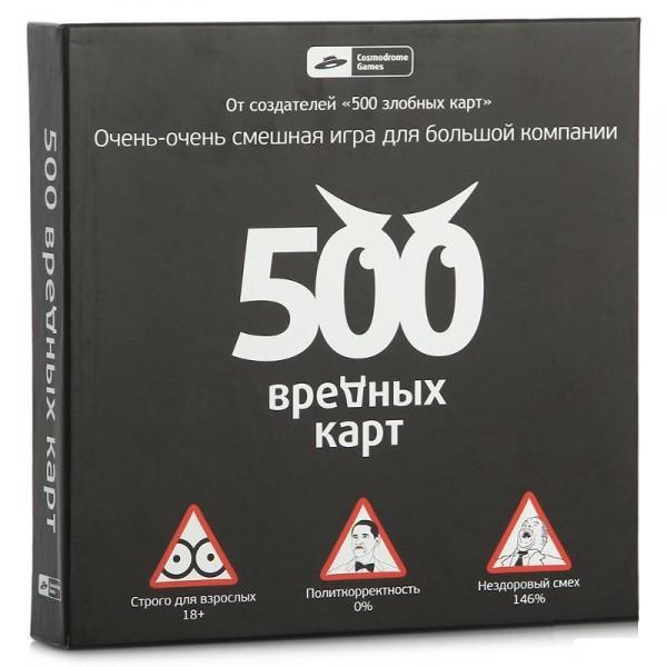 """Настольная игра """"500 вредных карт"""" 18+"""