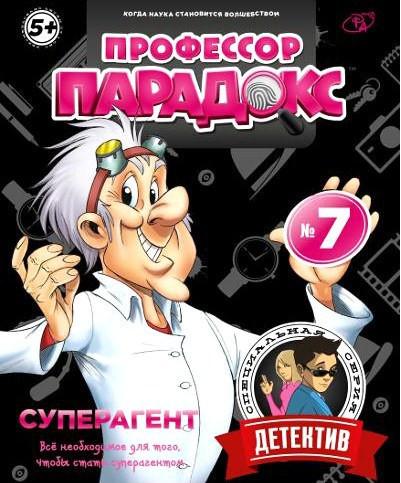 "Профессор Парадокс №7 ""Суперагент"""