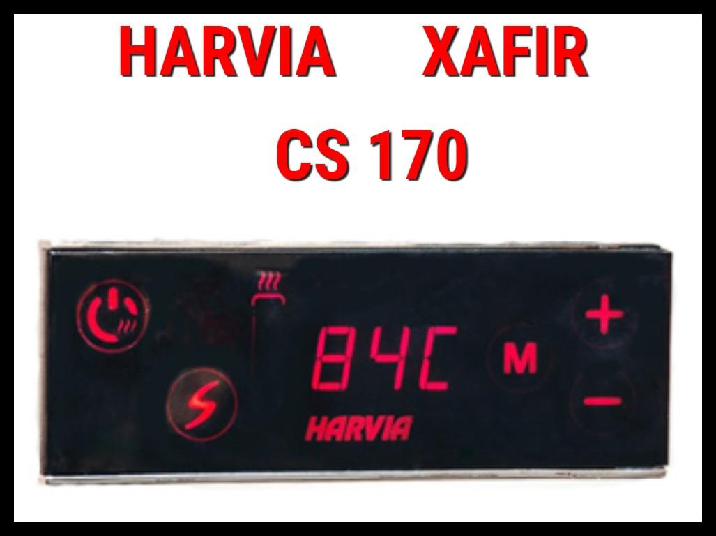 Сенсорный пульт управления Harvia Xafir CS 170 (для электрических печей 2,3-17 кВт)