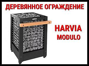 Деревянное ограждение HMD1 для Harvia Modulo