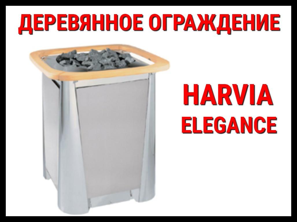 Деревянное ограждение HRE1 для Harvia Elegance