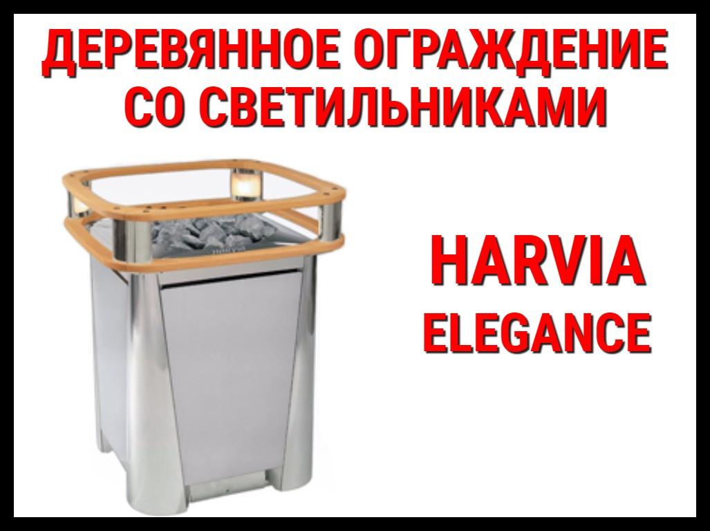 Деревянное ограждение HRE2 со светильниками для Harvia Elegance