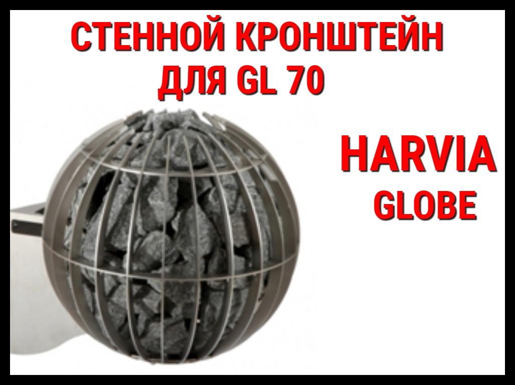 Стенной кронштейн HGL1 для Harvia Globe GL70