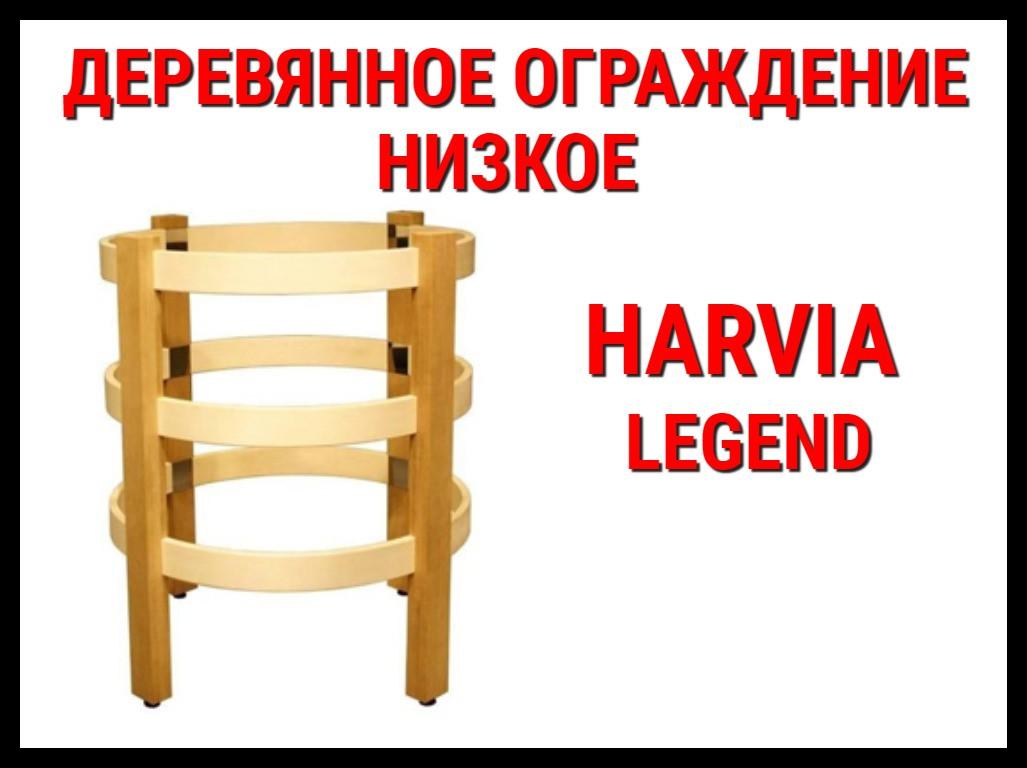 Деревянное ограждение низкое SAS21989 для Harvia Legend