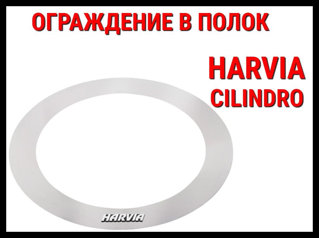 Монтажный фланец HPC1 для Harvia Cilindro