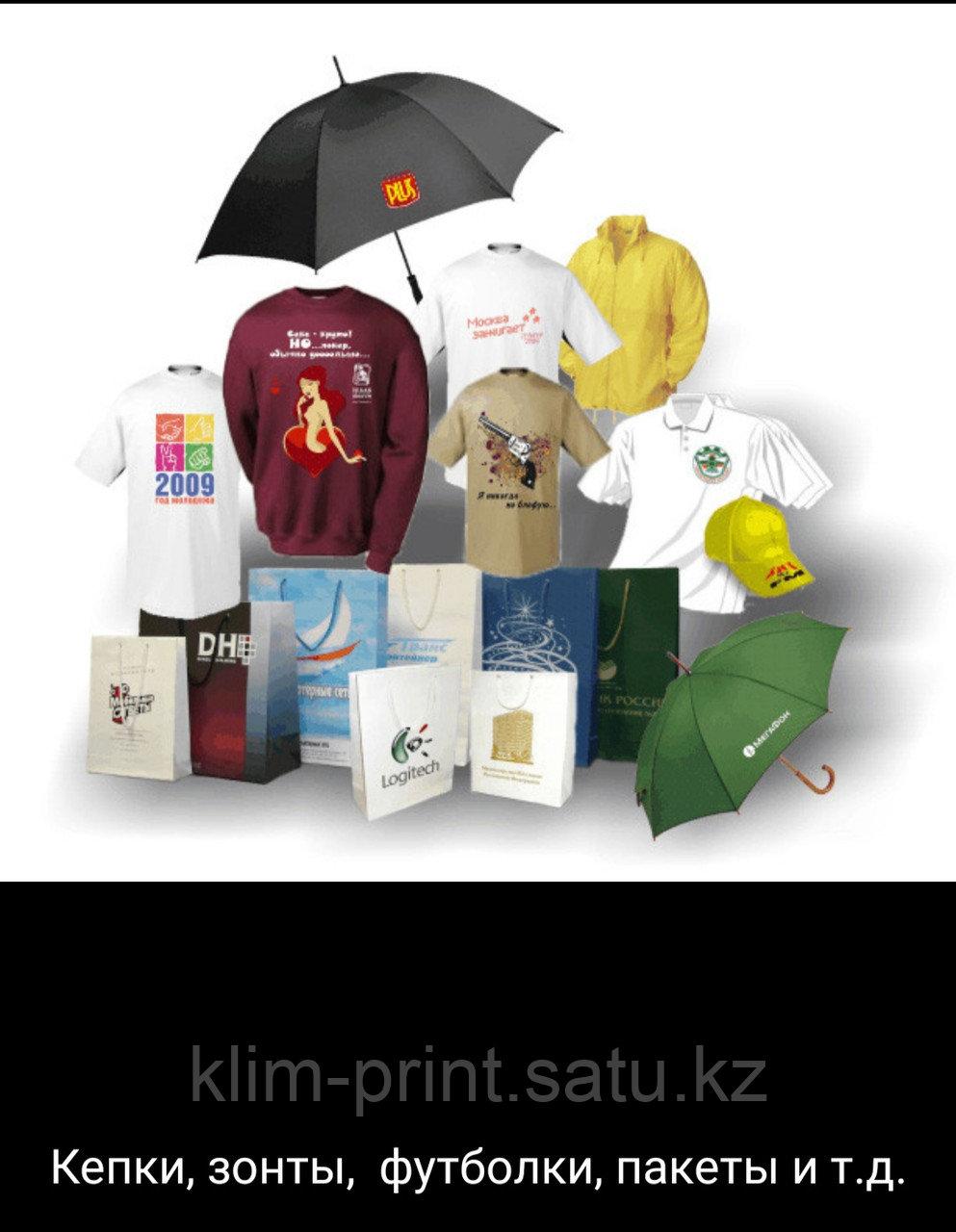 Кепки, футболки, ручки, зонты с нанесением логотипа компании в Алматы