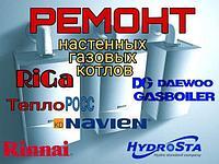 Ремонт газовых котлов любых марок в Алмты