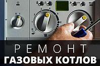 Ремонт газовых котлов в Алматы на дому