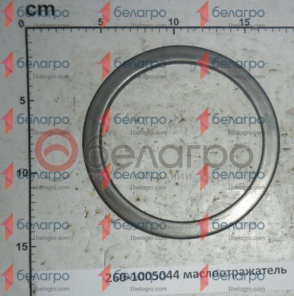 260-1005044 Маслоотражатель Д-260, ММЗ
