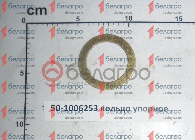 50-1006253 Кольцо МТЗ упорное ГРМ, ММЗ