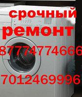 Ремонт стиральных машин в Алматы и облости