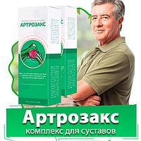 Артрозакс (Аrtrozax) - крем для суставов