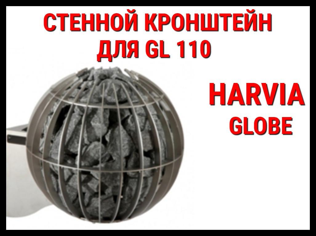 Стенной кронштейн HGL2 для Harvia Globe GL110