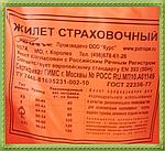 Спасательный жилет Course 100кг, фото 2