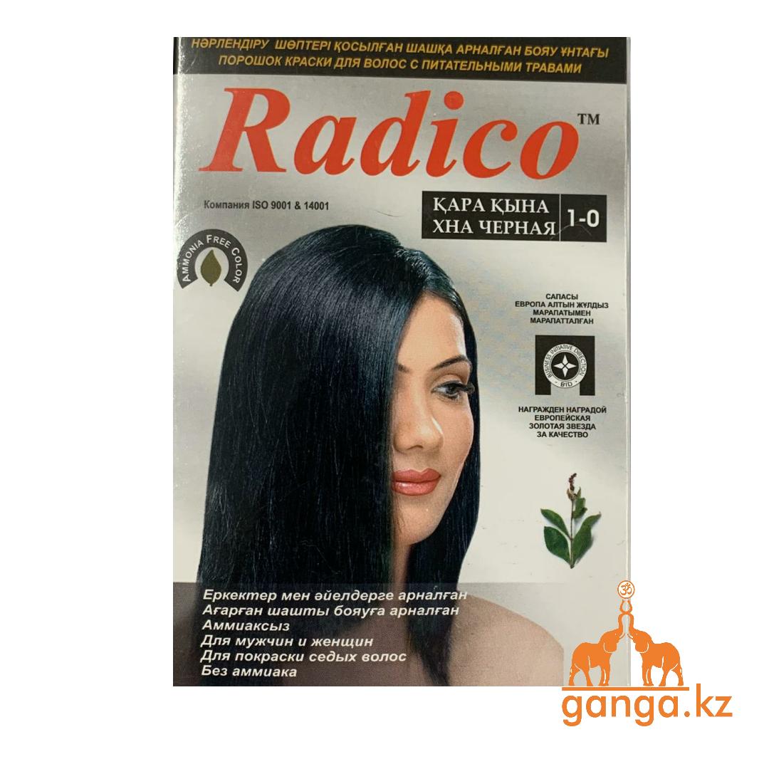 Черная хна для волос Радико( Radico), 6 пакетиков по 7 гр