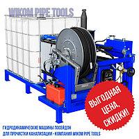 Каналопромывочная машина (гидродинамическая машина для промывки канализации) для труб до 700 мм