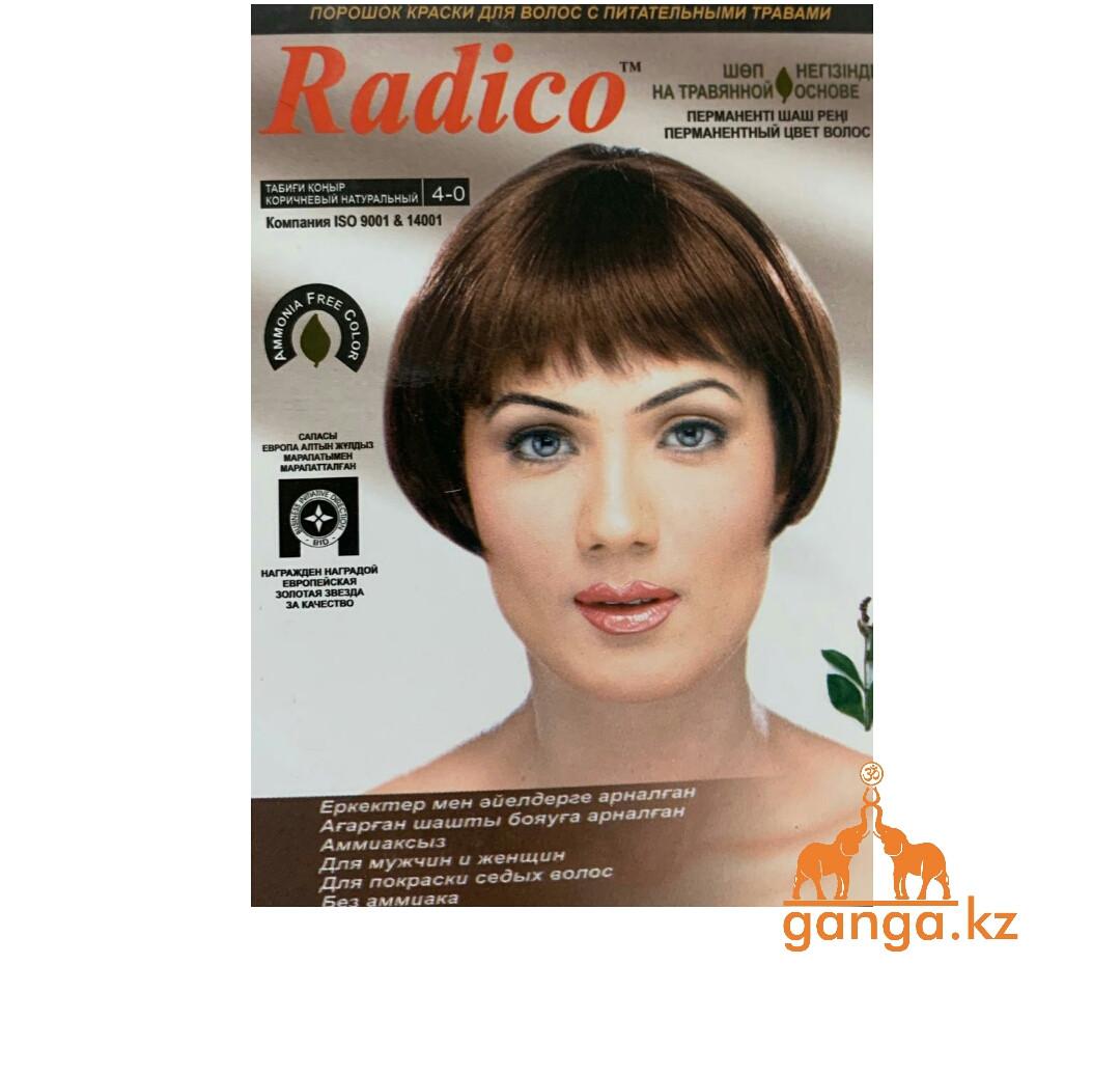 Коричневая хна для волос Радико (Radico), 6 пакетиков по 7 гр