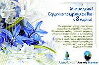Милые женщины, от лица компании АльянсФаворит/Эксперт поздравляем вас с 8 Марта !