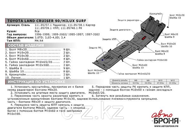 Защита КПП Toyota Hilux Surf 185 (1995-2002), фото 2