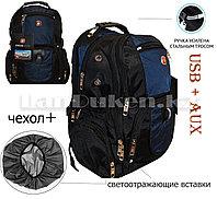 Городской рюкзак SWISSGEAR с дождевиком USB AUX порт на плечевом ремне (синий) 7022