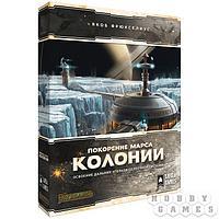 Настольная игра: Покорение Марса. Колонии