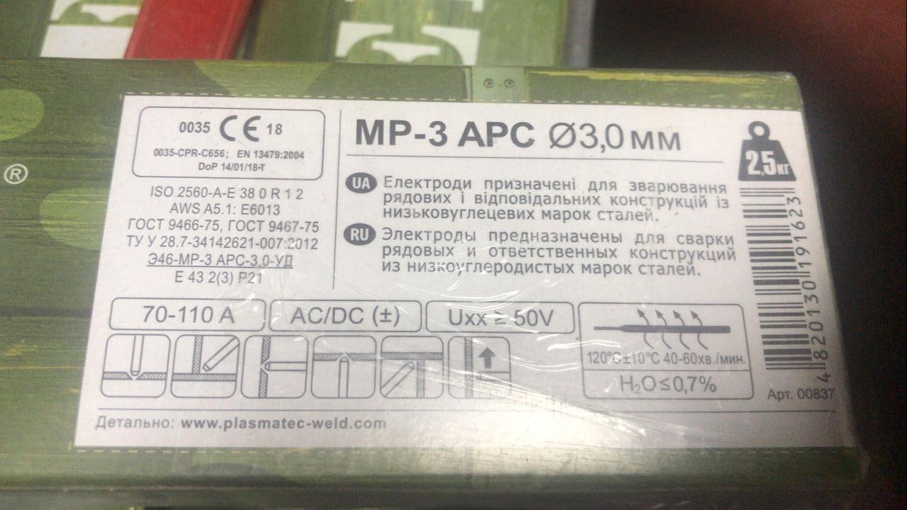 Электрод Арсенал МР-3 АРС 3мм