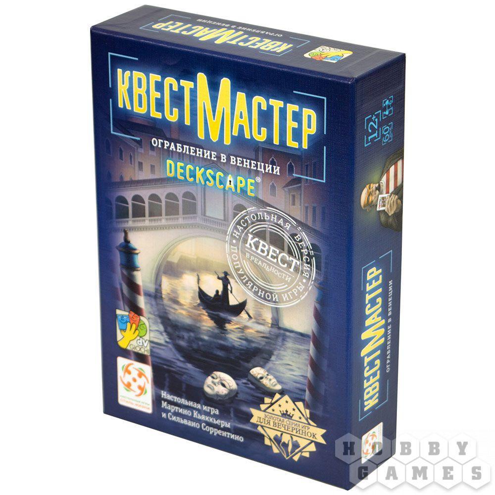 Настольная игра: КвестМастер 3. Ограбление в Венеции