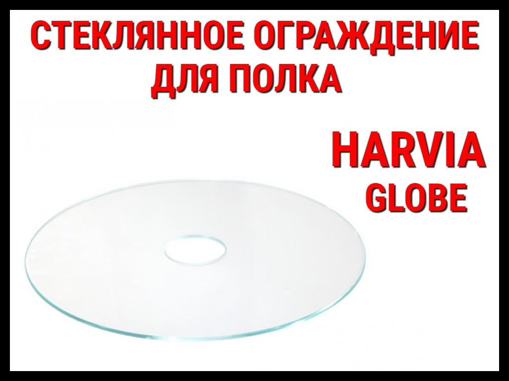 Защитное ограждение стеклянное для полка HGL8 для Harvia Globe