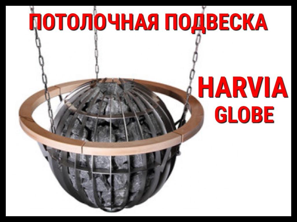 Потолочная подвеска HGL4 для Harvia Globe