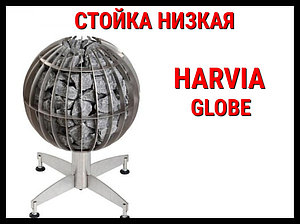 Стойка низкая HGL5 для Harvia Globe